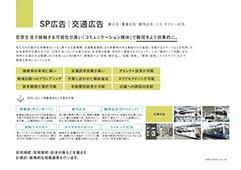 SP広告|交通広告