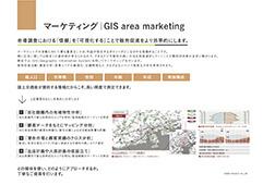 マーケティング|GIS